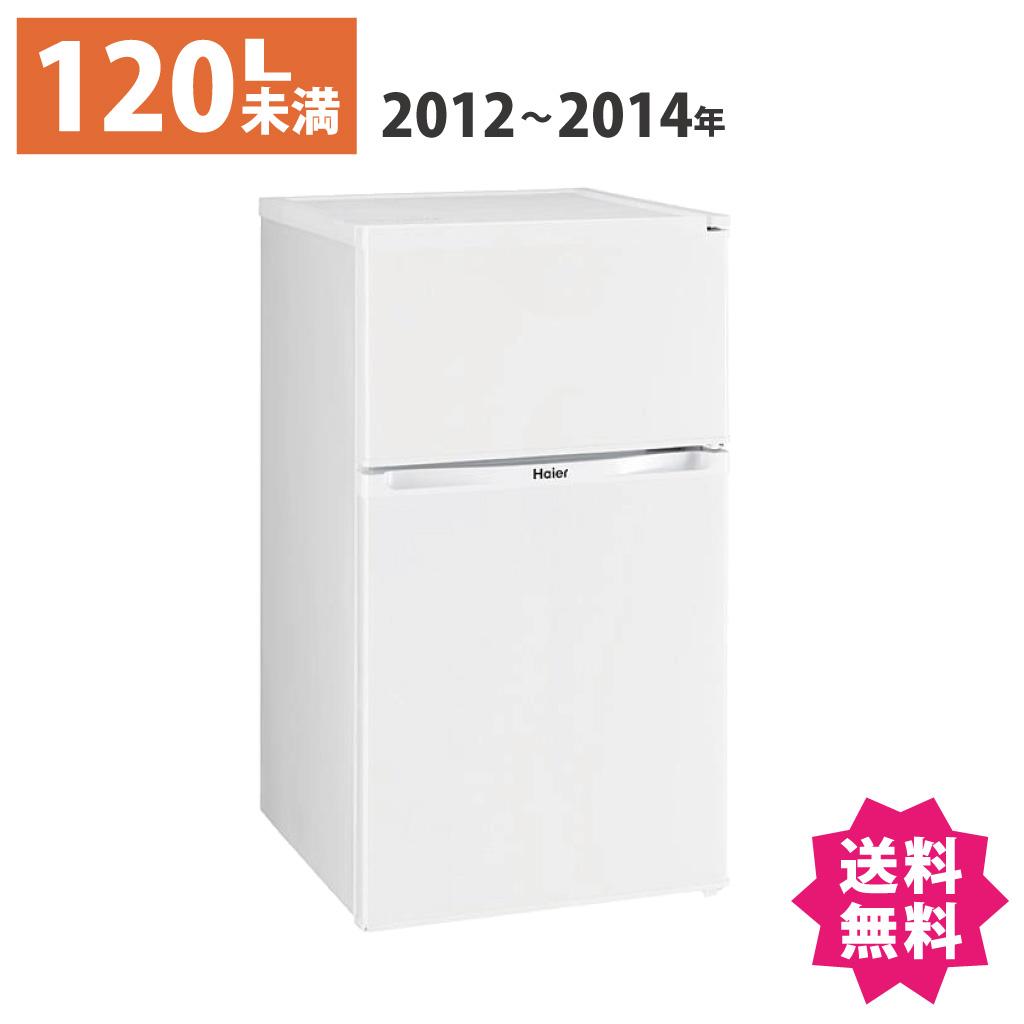 冷蔵庫 中古 2ドア 120L未満 2012年製~2014年製 おまかせセレクト 送料無料 保証付き【店頭受取対応商品】