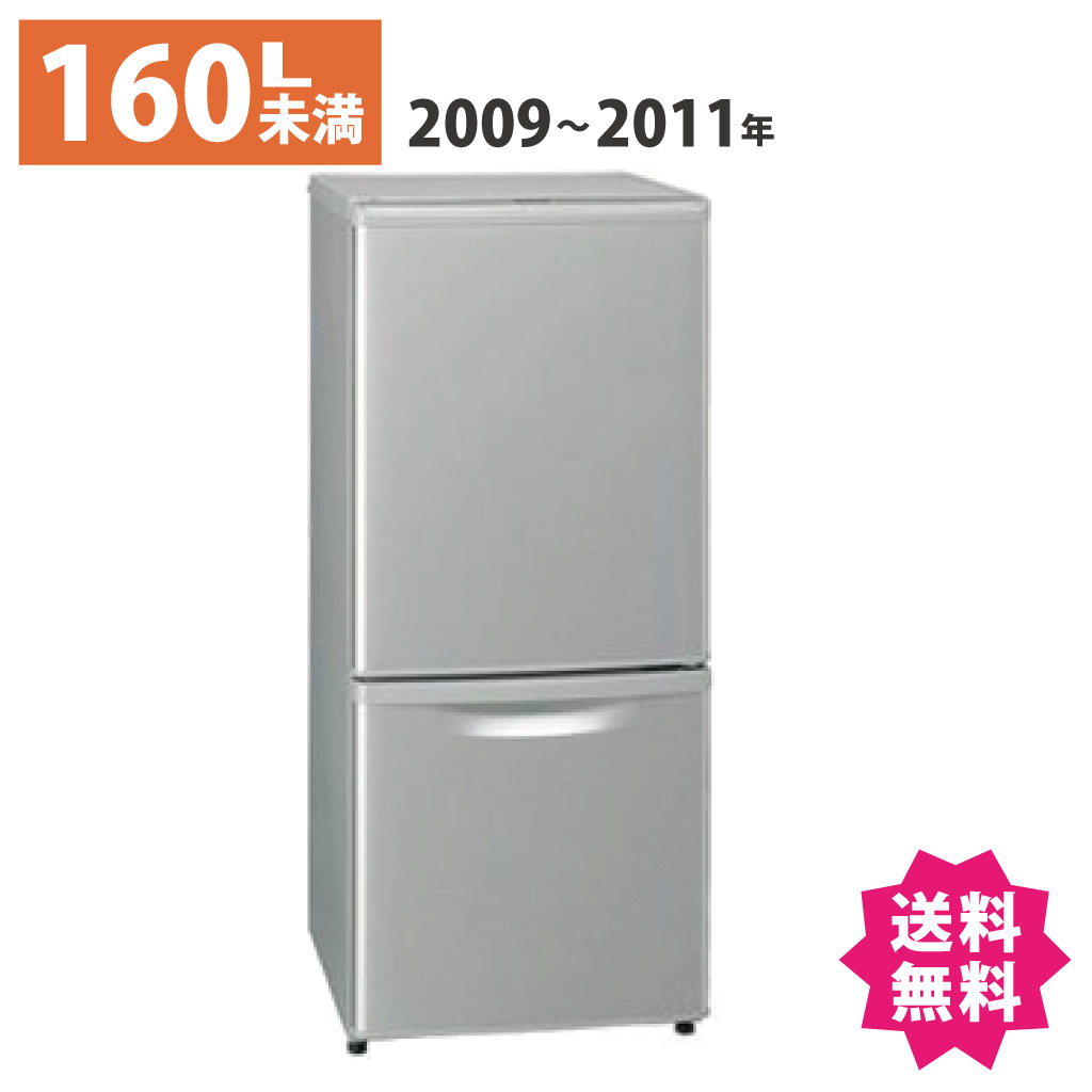 冷蔵庫 中古 2ドア 120L以上~160L未満 2009年製~2011年製 おまかせセレクト 送料無料 保証付き【店頭受取対応商品】