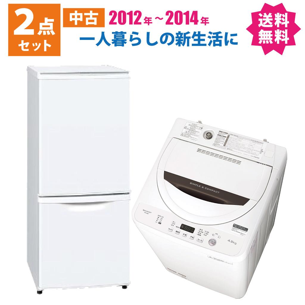 【中古/送料無料】家電セット 冷蔵庫 洗濯機 2点セット 2012年~2014年 おまかせセレクト【店頭受取対応商品】