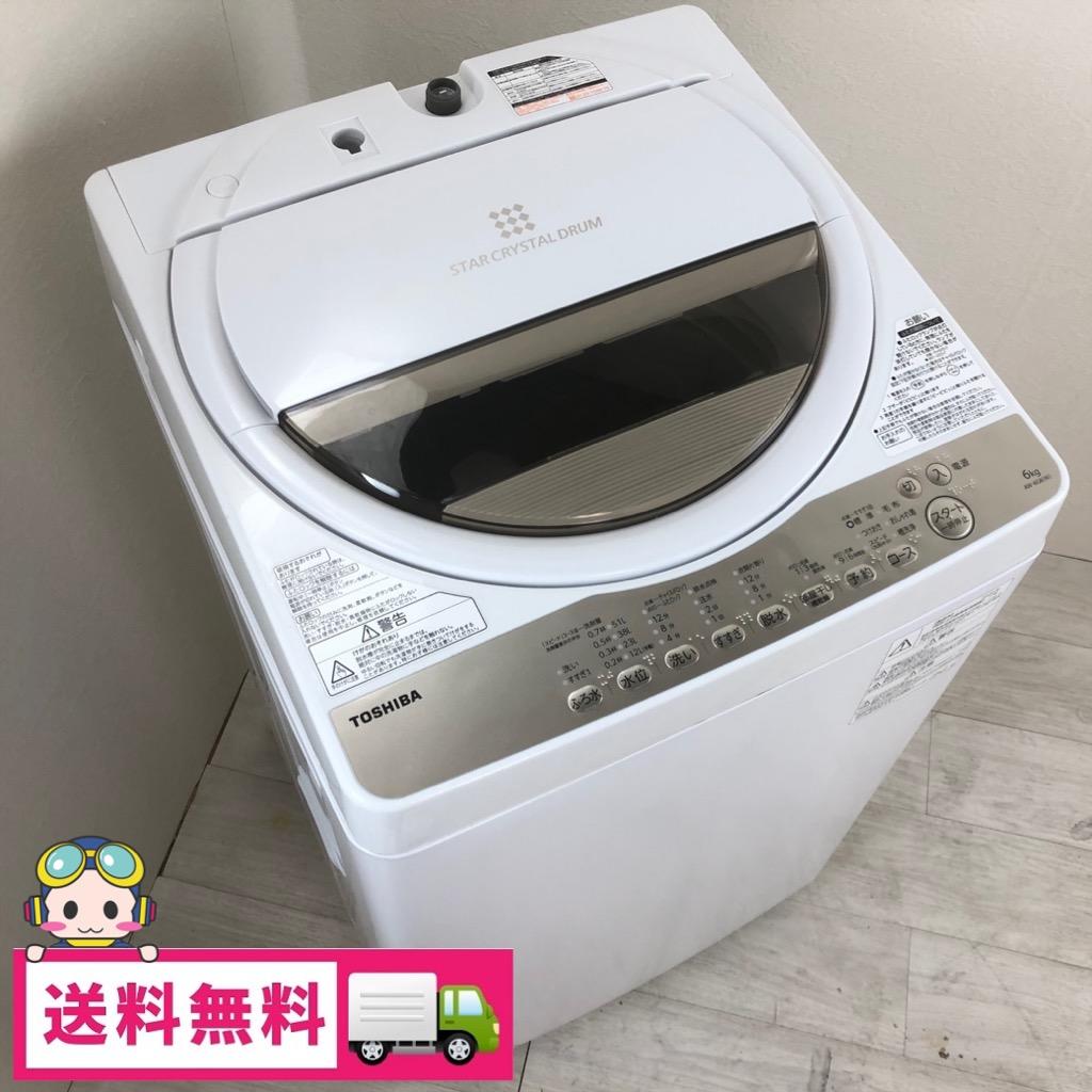 【】 3ヶ月保証付 風乾燥 全自動洗濯機 東芝 6.0kg AW-6G8-W 2020年製 ホワイト 部屋干し槽乾燥機能 高年式 おまかせセレクト 送料無料 3ヶ月保証付