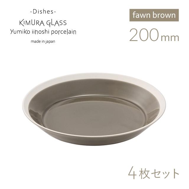 木村硝子店 dishes 200 plate (fawn brown) 5個セット (15687)
