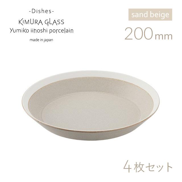 木村硝子店 dishes 200 plate (sand beige) /matte 5個セット (15690)