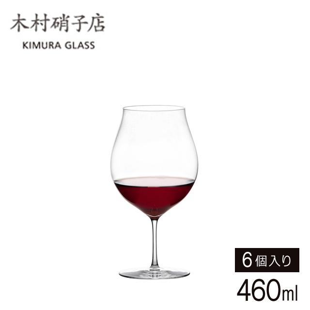 【送料無料】ワイングラス サヴァ 15oz ビール/ワイン 460ml 6個入 木村硝子店(10615)ワイン ワイングラス ギフト