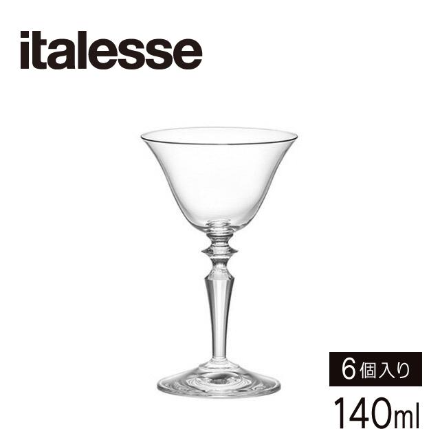 【送料無料】カクテルグラス ITALESSE アストリア 140ml 6個入 木村硝子店(ITA-ASU140)ギフト