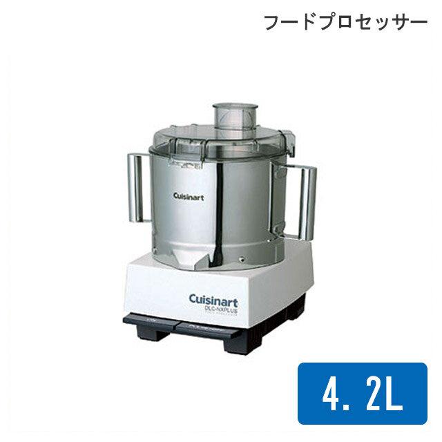 【送料無料】クイジナート DLC-NXJ2SS(大型)フードプロセッサー 4.2L(DLC-NXJ2SS)(厨房用品)(ミキサー)