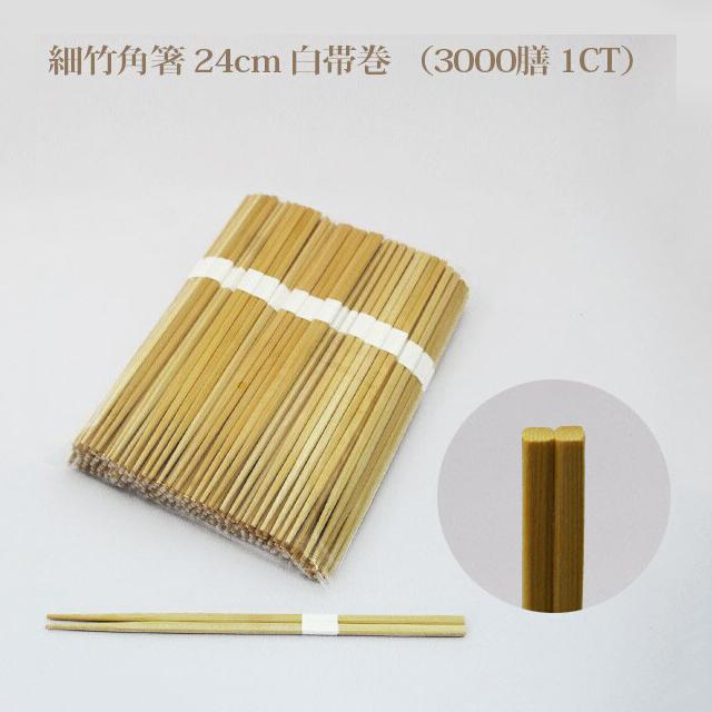 【送料無料】細竹角箸 24cm 白帯巻(3000膳 1CT)(KAKUBASI-24-1ct)