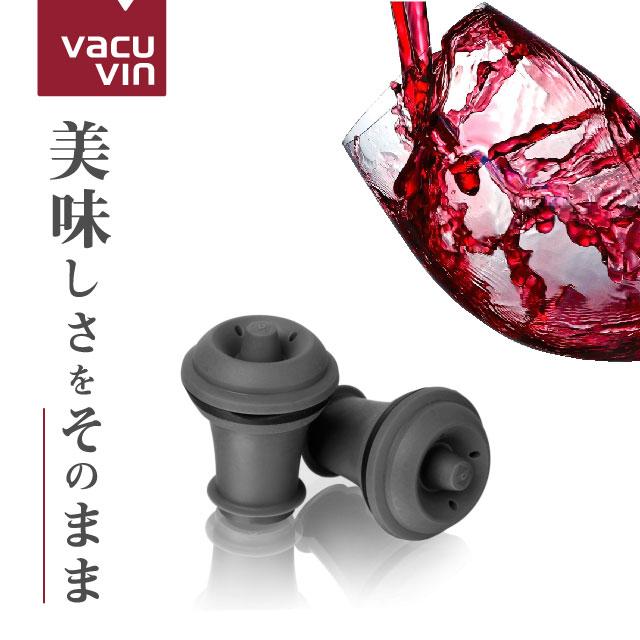 バー用品を安値でご提供 送料込 送料無料 VACUVIN ブランド買うならブランドオフ バキュバン 新色 スペアストッパーセット EV005BK ワイングッズ 酸化防止 替え栓×2 ワイン用品 ワインストッパー