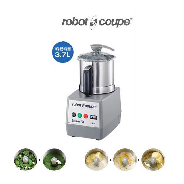 【送料無料】FMI ロボクープ ブリクサー 3.7L型 750W(ブレンダー+ミキサー)(BLIXER-3D)(厨房用品)(ミキサー)