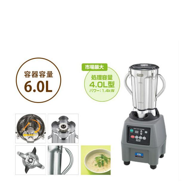 【送料無料】FMI ワーリング フード ブレンダー 6L型 1.4kW (CB-15T) [厨房用品][ミキサー]