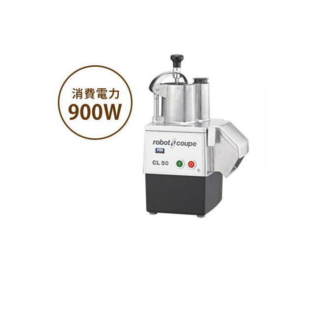 【送料無料】FMI ロボクープ 多機能野菜スライサー 250kg/h 680W (CL-50E) [厨房用品][ミキサー]