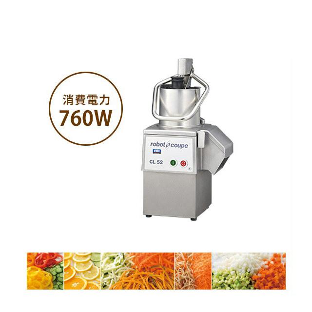 【送料無料】FMI ロボクープ 多機能野菜スライサー 400kg/h(卓上型)(CL-52E)(厨房用品)(ミキサー)