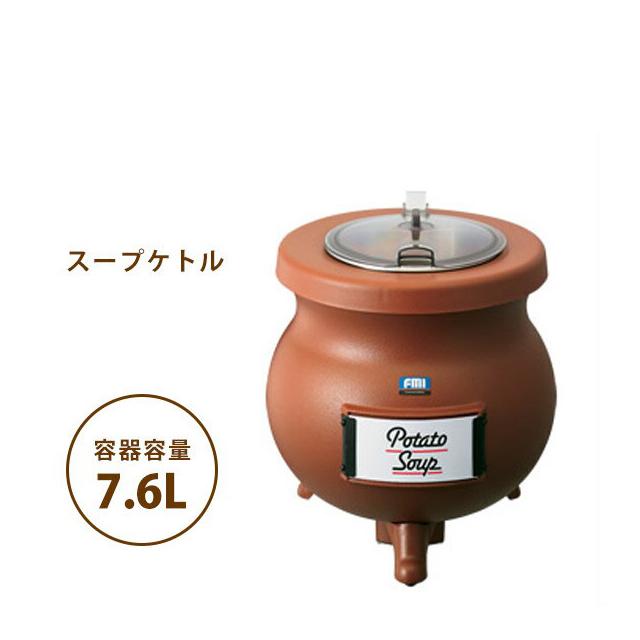 【送料無料】FMI スープケトル 7.6L 湯煎式(単相100V)(KL-8E)(厨房用品)(ミキサー)