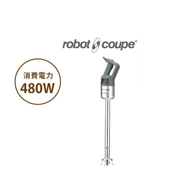 【送料無料】FMI ロボクープ スティックブレンダー 200L [1スピード] (MP-550U) [厨房用品][ミキサー]
