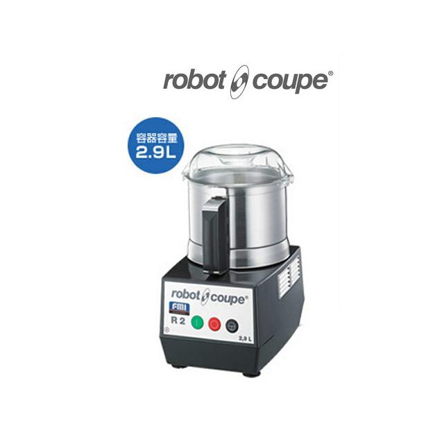 【送料無料】FMI ロボクープ ミキサー 100V小型タイプ 2.9L(1スピード)(R-2A)(厨房用品)(ミキサー)