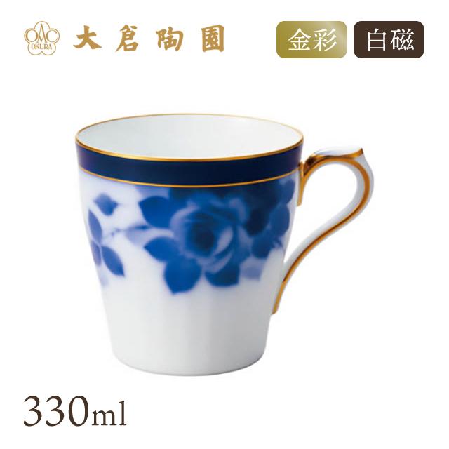【送料無料】マグカップ 330ml ブルーローズ 大倉陶園(114C/8011R)伝統の岡染 金彩 白磁 おしゃれ ギフト