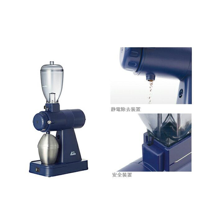 【送料無料】カリタ ネクスト G(SB) (61092) ネイビー(NEXTG-SB) [Kalita NEXT G][コーヒーグラインダー コーヒーミル 業務用・電動コーヒーミル]