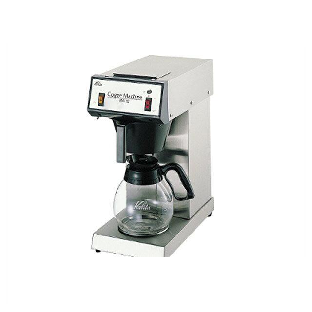 【送料無料】カリタ KW-12 業務用コーヒーマシン(62021)(プロ級カフェの香ばしい味)