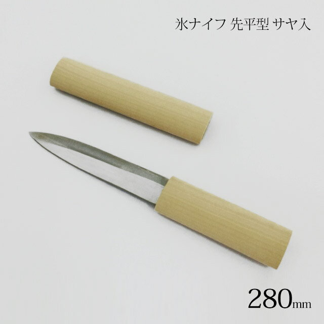 【送料無料】氷ナイフ 先尖り型 サヤ入(503)業務用