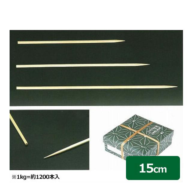 【送料無料】竹丸串 15cm 1kg箱(約1200本入)×6箱(約7200本入)(06049)(店舗用品)(料理演出)