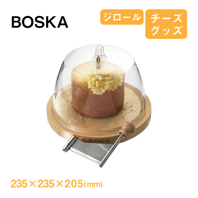 【送料無料】ジロール ドーム付き チーズ BOSKA(ボスカ) (2254)ジロール チーズ ドーム付