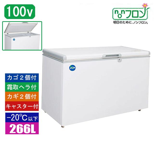 JCMノンフロン冷凍ストッカー266L(JCMC-266)