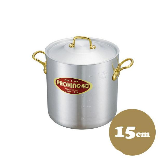 【送料無料】中尾アルミ プロキング PK-1 プロキング寸胴鍋 15cm アルミ製(5091378)(中尾アルミ製作所調理器具)
