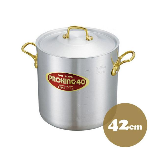【送料無料】中尾アルミ プロキング PK-1 プロキング寸胴鍋 42cm アルミ製(5091460)(中尾アルミ製作所調理器具)