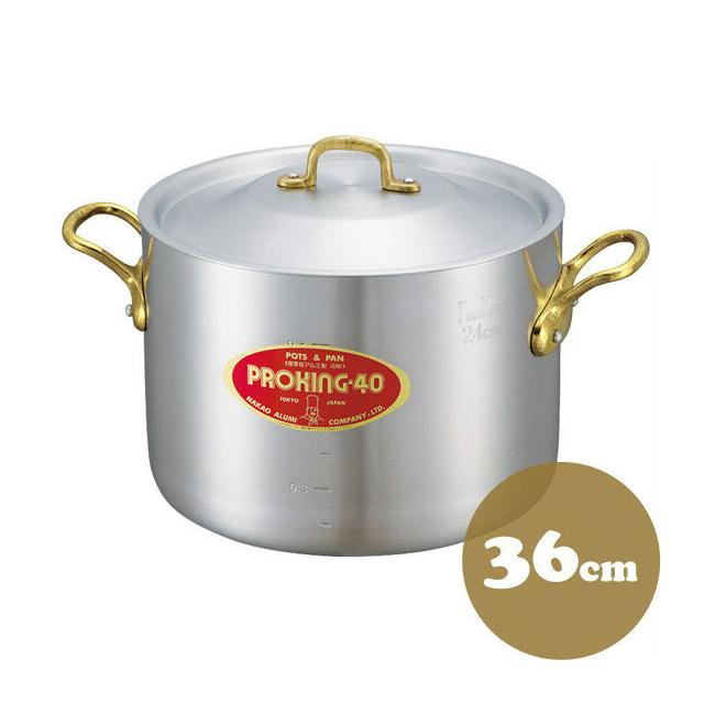 【送料無料】中尾アルミ プロキング PK-2 プロキング半寸胴鍋 36cm アルミ製 (5091552) [中尾アルミ製作所調理器具]