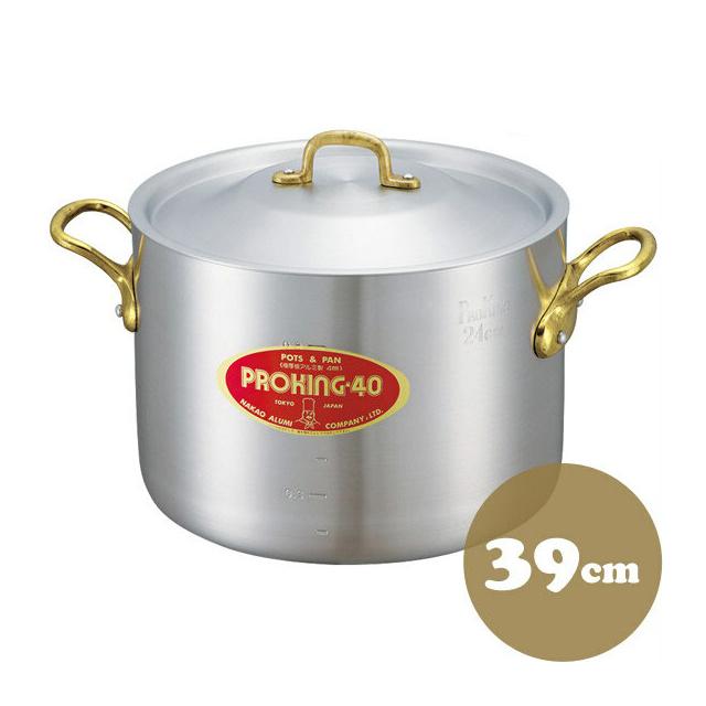 【送料無料】中尾アルミ プロキング PK-2 プロキング半寸胴鍋 39cm アルミ製(5091569)(中尾アルミ製作所調理器具)