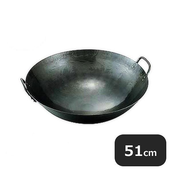 【送料無料】鉄打出両手中華鍋 51cm (001008) [業務用 大量注文対応]