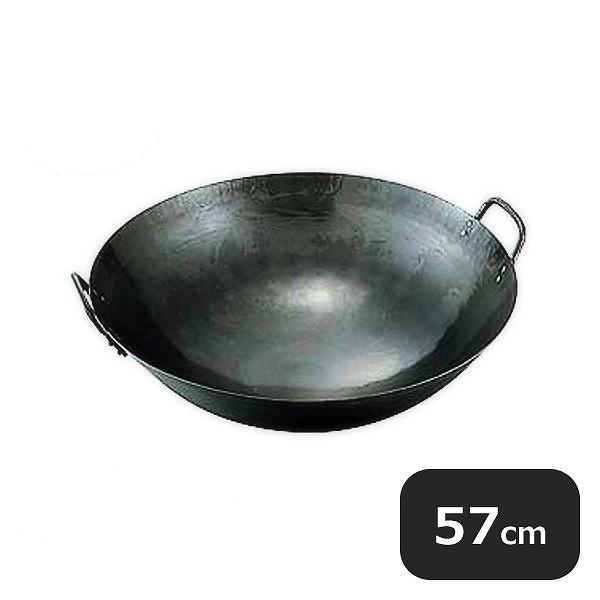 【送料無料】鉄打出両手中華鍋 57cm(001010)業務用 大量注文対応