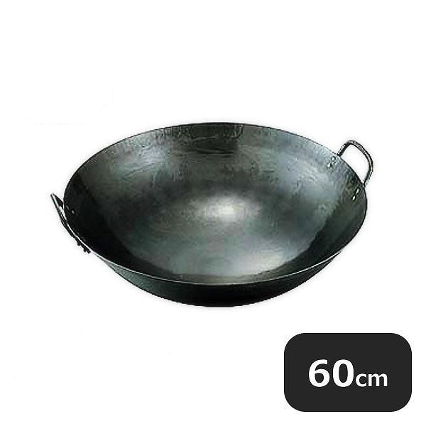 【送料無料】鉄打出両手中華鍋 60cm (001011) [業務用 大量注文対応]