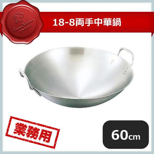 【送料無料】18-8両手中華鍋 60cm (001029) [業務用 大量注文対応]
