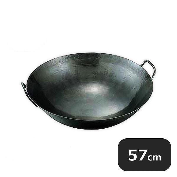 【送料無料】鉄打出両手中華鍋 (取手溶接) 57cm (001152) [業務用 大量注文対応]