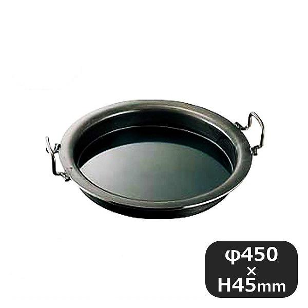 【送料無料】鉄餃子鍋 45cm(002007)業務用 大量注文対応