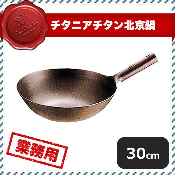 【送料無料】チタニアチタン北京鍋 30cm (006111) [業務用 大量注文対応]