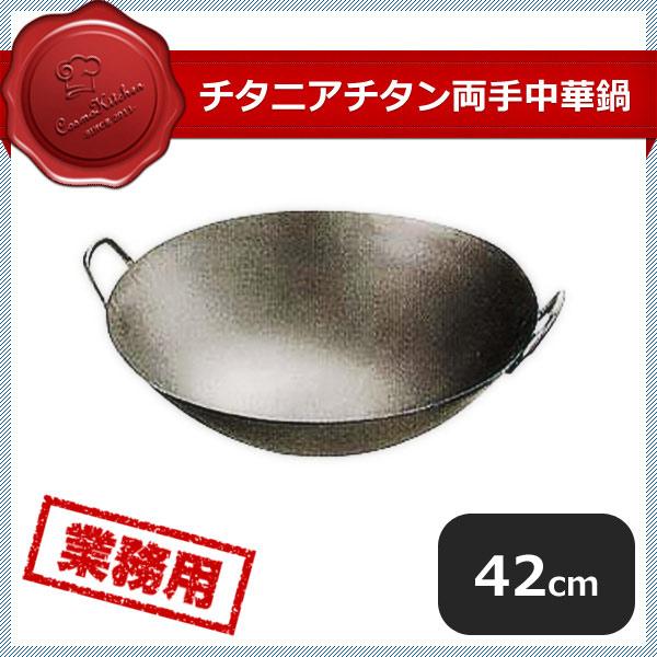 【送料無料】チタニアチタン両手中華鍋 42cm (006117) [業務用 大量注文対応]