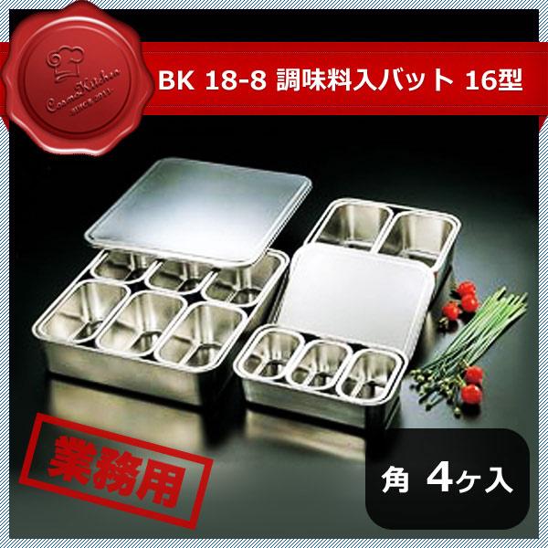 BK 18-8調味料入バット 16型 角4ヶ入 (028022) [業務用][卓上備品][キッチン用品]