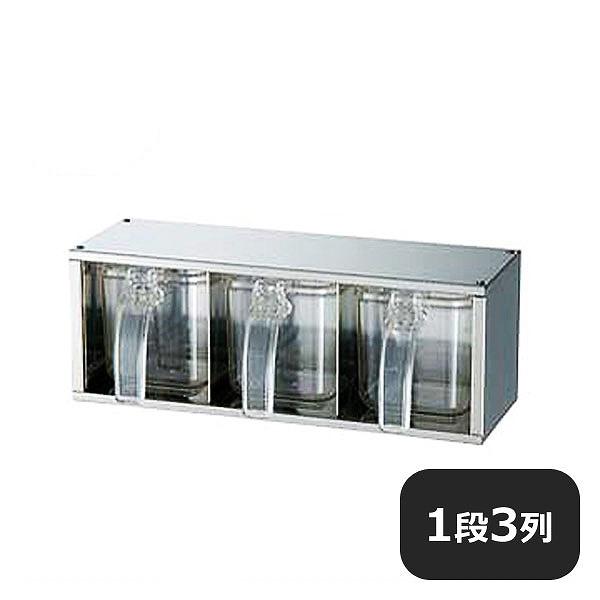 18-8引出式ヤクミ入 縦 横兼用 1段3列 (028051) (業務用)
