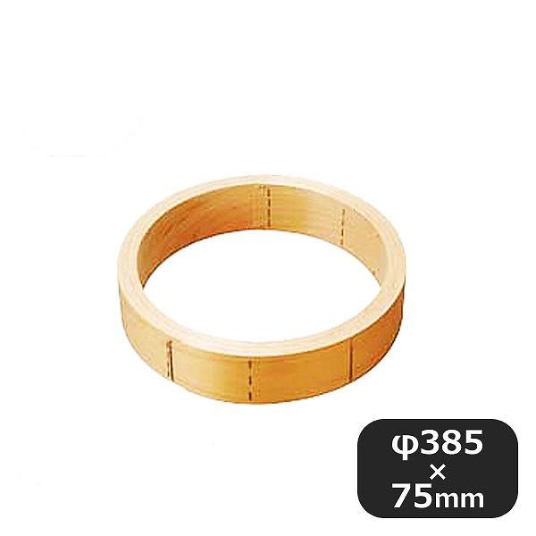 【送料無料】桧中華セイロ用 台輪42cm(046070)業務用