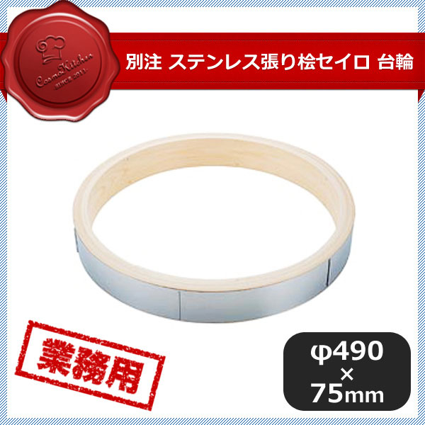 【送料無料】別注 ステンレス張り桧セイロ用 台輪54cm(046213)業務用 大量注文対応