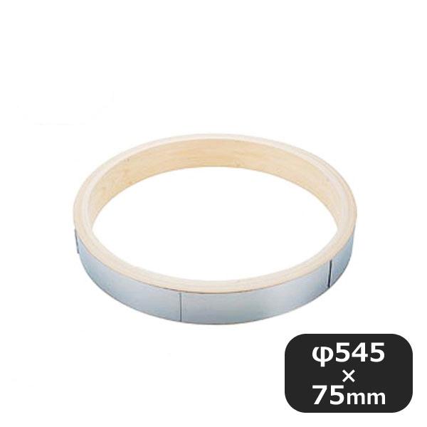 【送料無料】別注 ステンレス張り桧セイロ用 台輪60cm(046214)業務用 大量注文対応