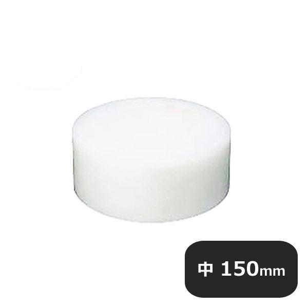 【送料無料】はがせるプラスチック中華まな板 中150mm(135995)業務用 大量注文対応