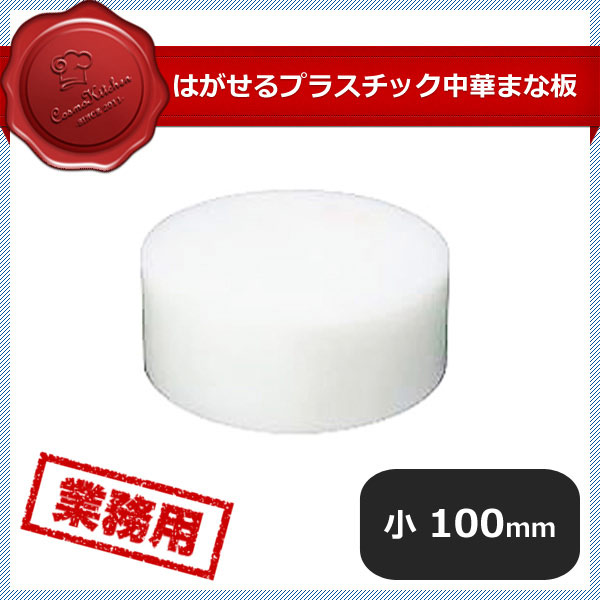 【送料無料】はがせるプラスチック中華まな板 小100mm(135996)業務用 大量注文対応