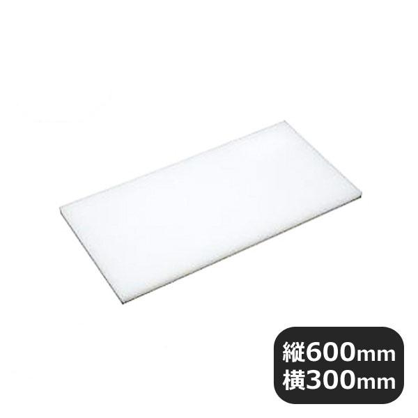 【送料無料】アルファ PCまな板 600×300×H30mm(136088)業務用 大量注文対応