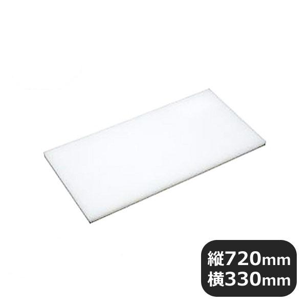 【送料無料】アルファ PCまな板 720×330×H30mm (136090) [業務用 大量注文対応]