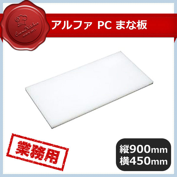 【送料無料】アルファ PCまな板 900×450×H20mm (136091) [業務用 大量注文対応]