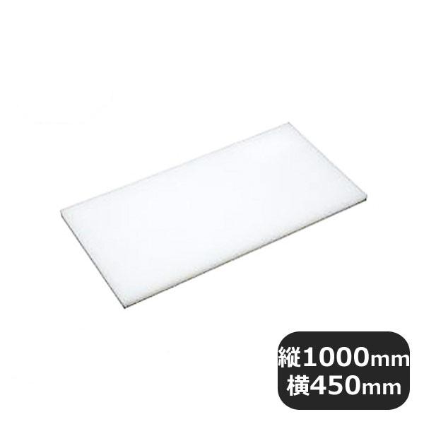 【送料無料】アルファ PCまな板 1000×390×H30mm (136093) [業務用 大量注文対応]
