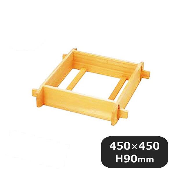 【送料無料】木製角セイロ用 3寸45cm(338041)業務用