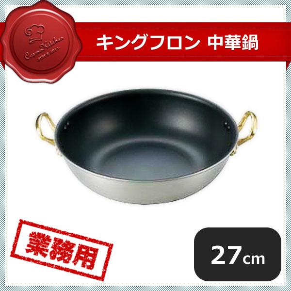 【送料無料】キングフロン 中華鍋 27cm (350101) [業務用 大量注文対応]